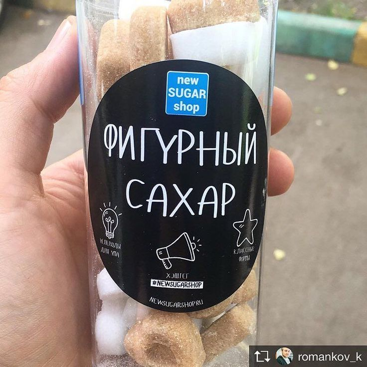 Repost from @romankov_k @TopRankRepost #TopRankRepost Мы же обновили дизайн этикетки фигурного сахара а я забыл похвастаться  #newsugarshop #фигурныйсахар #сахарныесердечки