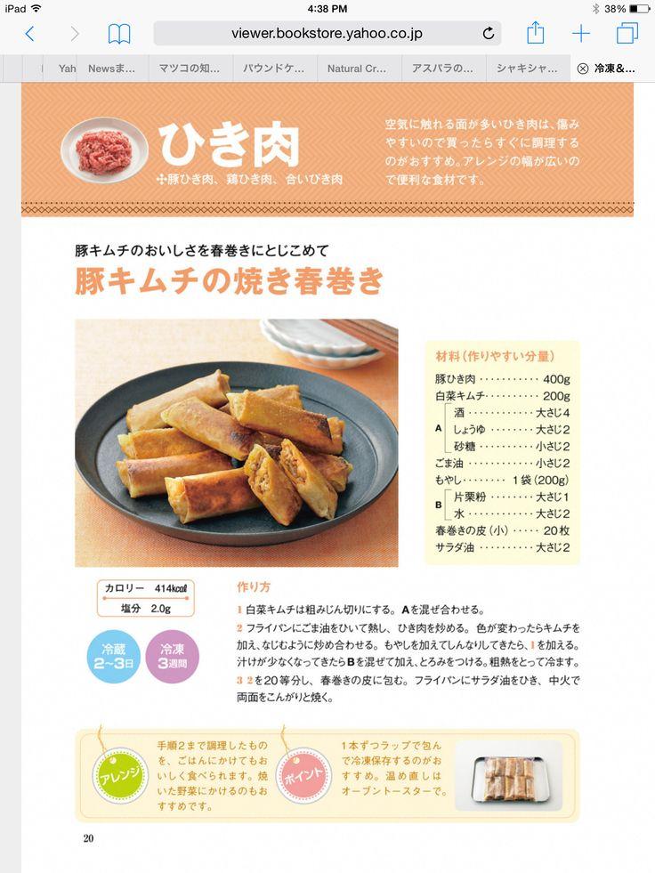 豚キムチの焼き春巻き