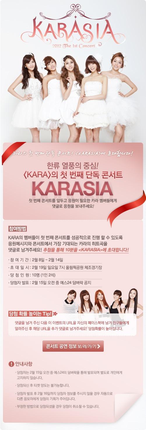 의 첫번째 단독 콘서트 'KARASIA' - 2/19(일) 19:00 올림픽 체조경기장!! 진짜 가고 싶다^^