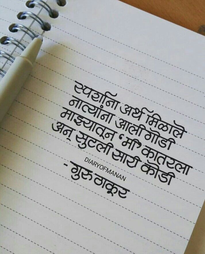 Poetry Reality Quotes Marathi Quotes Inspirational Quotes
