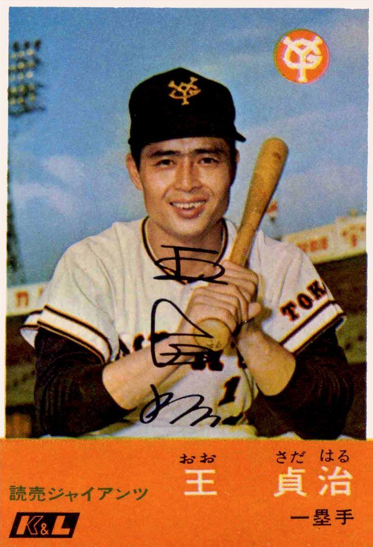 Sadaharu Oh - 1967 Kabaya Leaf | Baseball Cards 2 ...