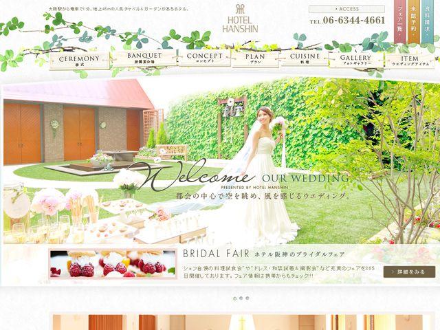 ホテル阪神 ウエディングのWebデザイン https://hanshin-bridal.hankyu-hotel.com/