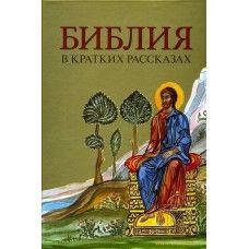 Детская Библия в кратких рассказах,(артикул 3119)