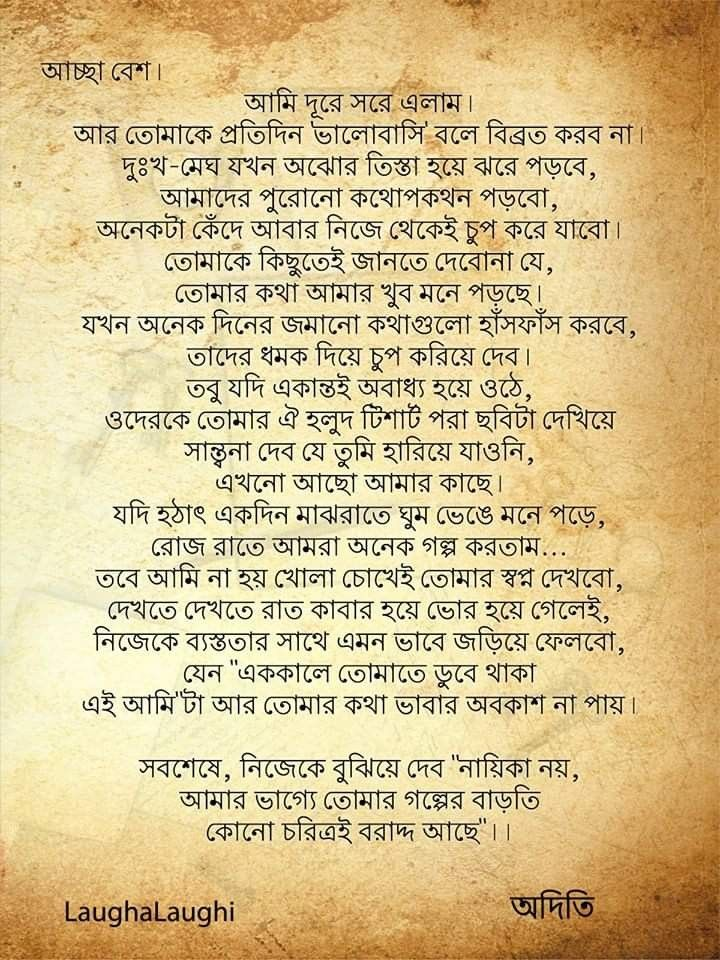 Pin by LaughaLaughi on Bengali Articles   Hadith quotes, Tagore quotes, Love quotes for him