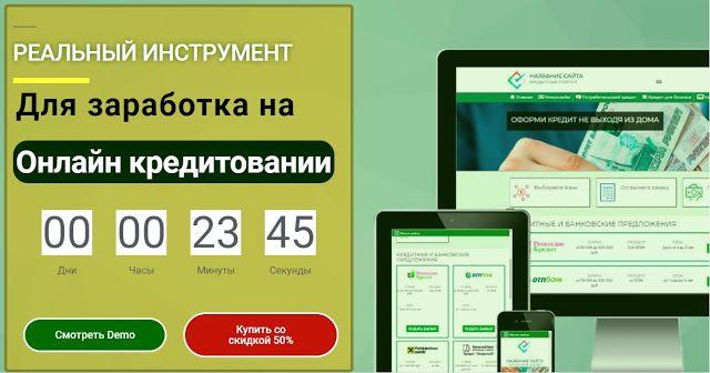 Реальный инструмент для заработка на online кредитах!
