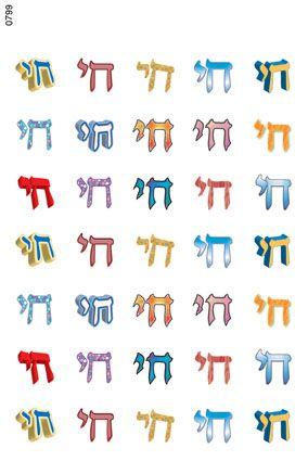 rosh hashanah emoticons