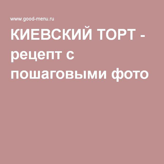 КИЕВСКИЙ ТОРТ - рецепт с пошаговыми фото