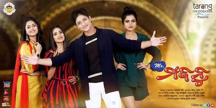 Mr Majnu 2019 Songs Download Listen New Odia Movie Mr Majnu Mp3 Songs Play And Download Mr Majnu Odia Song Mp3 Song Songs Mp3 Song Download