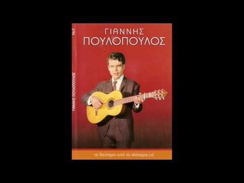 Γιάννης Πουλόπουλος - Δεν σου γύρεψα μαχαίρι 1967