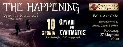 Εκδόσεις ΣΥΜΠΑΝΤΙΚΕΣ ΔΙΑΔΡΟΜΕΣ: THE HAPPENING 10 Χρόνια Θρύλοι του Σύμπαντος 4 Ανθ...