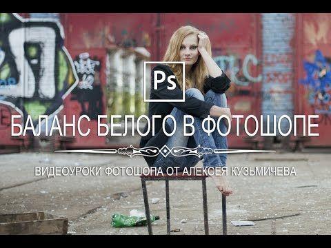 БЕСПЛАТНЫЙ КУРС ДЛЯ НОВИЧКОВ В ФОТОШОПЕ: http://photoshop-professional.ru/antichainik/ В этом уроке я покажу Вам два простых способа настроить баланс белого ...