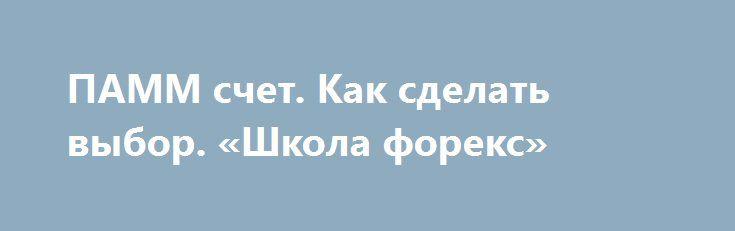 ПАММ счет. Как сделать выбор. «Школа форекс» http://krok-forex.ru/news2/?adv_id=286  Счета «ПАММ» – это русская транслитерация английской аббревиатуры «PAMM» (от англ. Percentage Allocation Management Module), буквально переводимой как «модуль управления процентным распределением». Если окончательно перевести на русский язык этот термин, ПАММ-счет – это механизм пропорционального участия в инвестировании и распределения прибылей и убытков между всеми участниками управляемого счета, которыми…