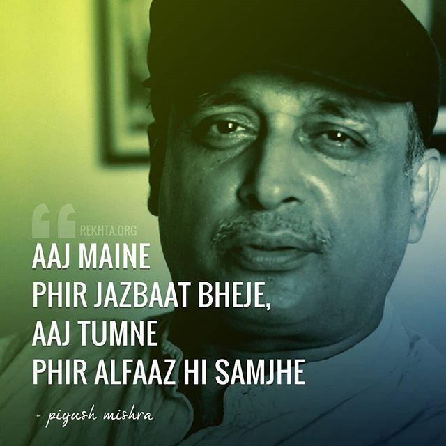 #Rekhta #urdu #quote #piyushmishra #lafz