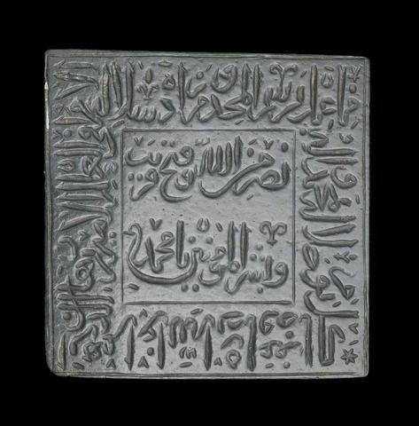 A Timurid Calligraphic Jade Plaque Persia 15th Century