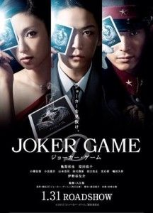 Joker Game 2015 online subtitrat romana bluray