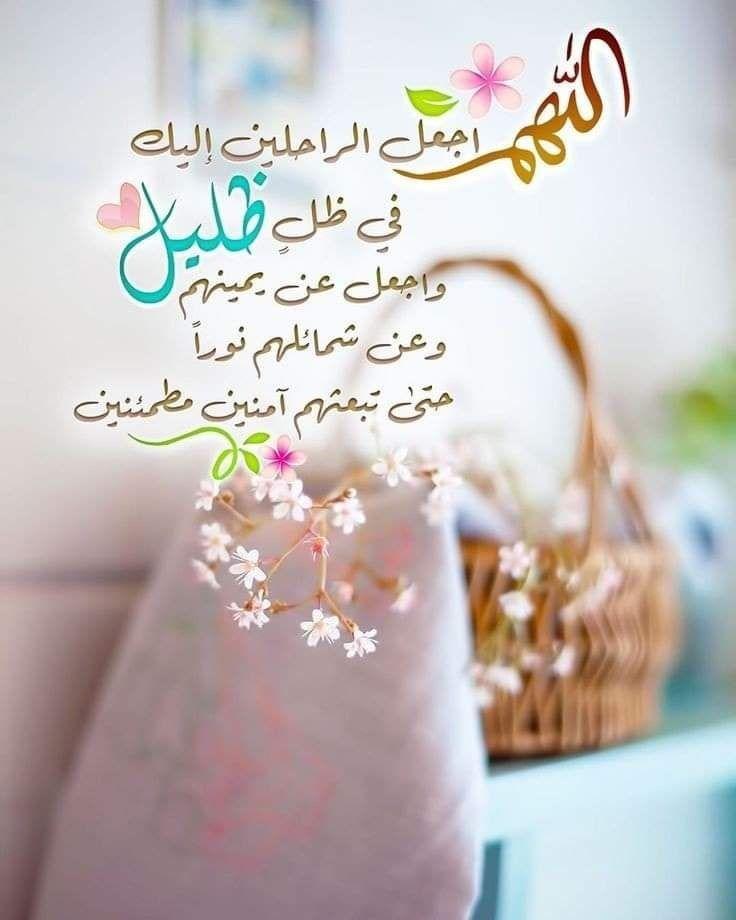 الراحلين اليك Islamic Birthday Wishes Mom And Dad Quotes Islamic Love Quotes