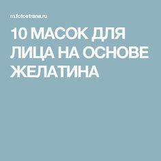 10 МАСОК ДЛЯ ЛИЦА НА ОСНОВЕ ЖЕЛАТИНА