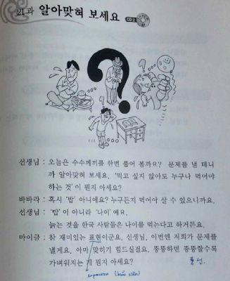 KL3 U21 Please make a good guess.  V-(으)ㄹ 걸요, V-(으)ㄹ수록, V-기는 하지만 grammar - Korean Listening   Study Korean Online 4 FREE