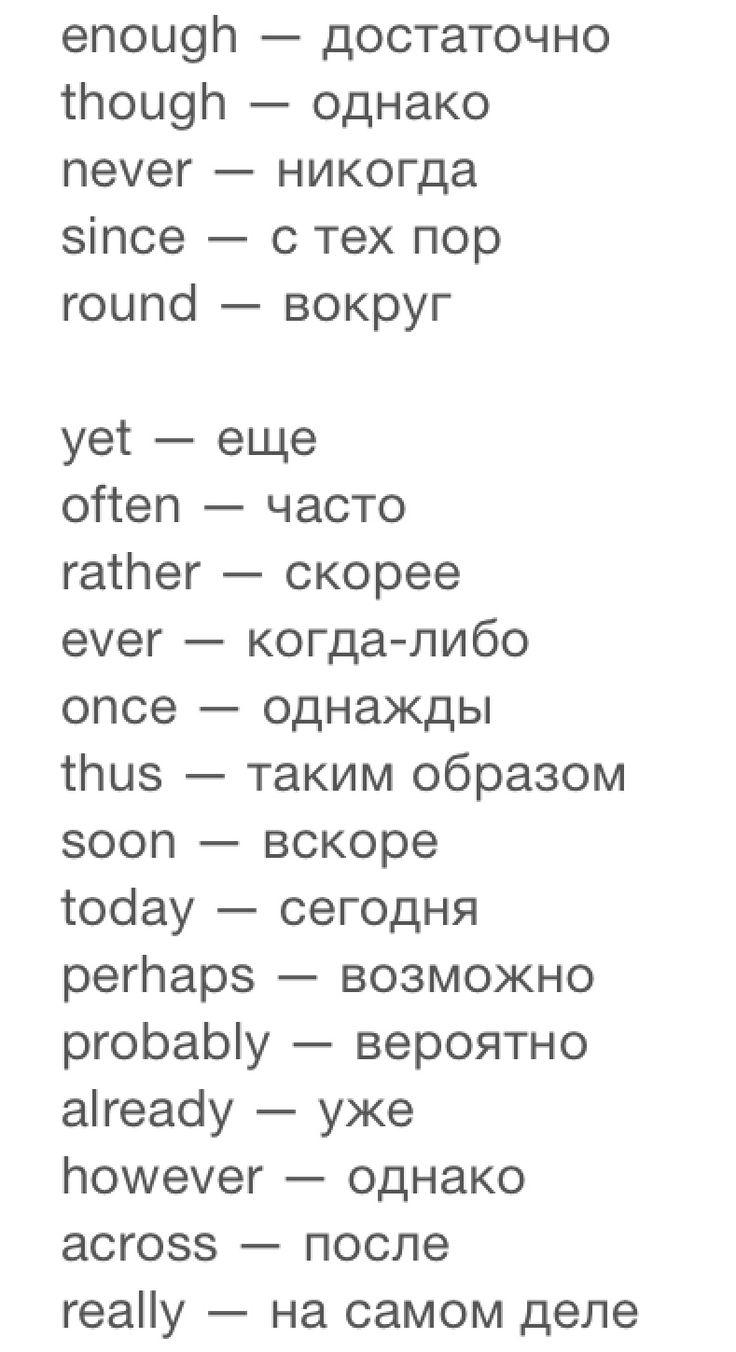 Наречия