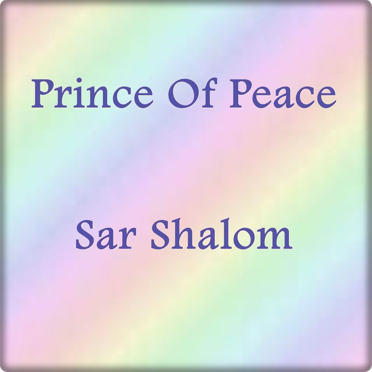 Though the Gospels do not directly call Jesus the Prince Of Peace ,this title from Isaiah has traditionally been associated with him as the One who brings peace to this world.