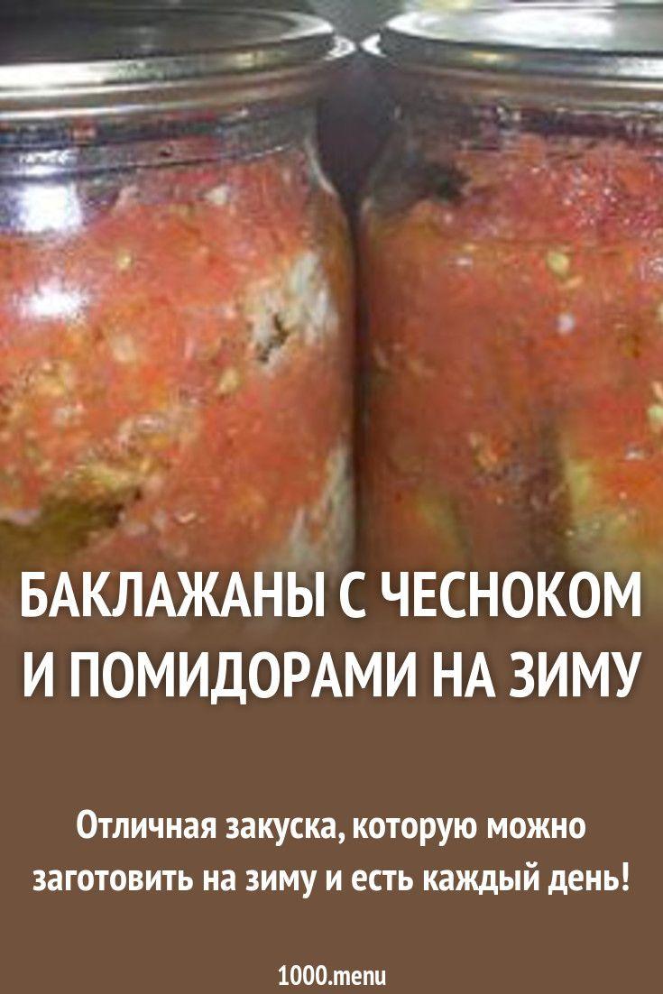 баклажаны с чесноком и помидорами на зиму рецепт с фото