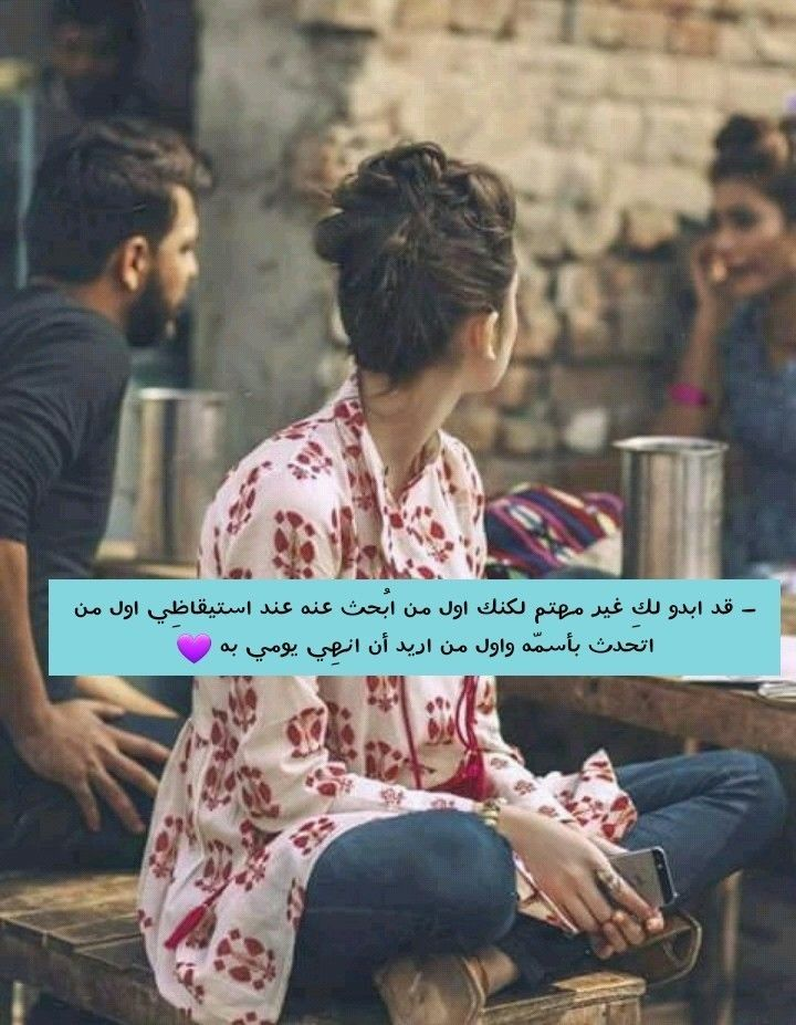 انت لي Friends Quotes Photo Quotes Love Words