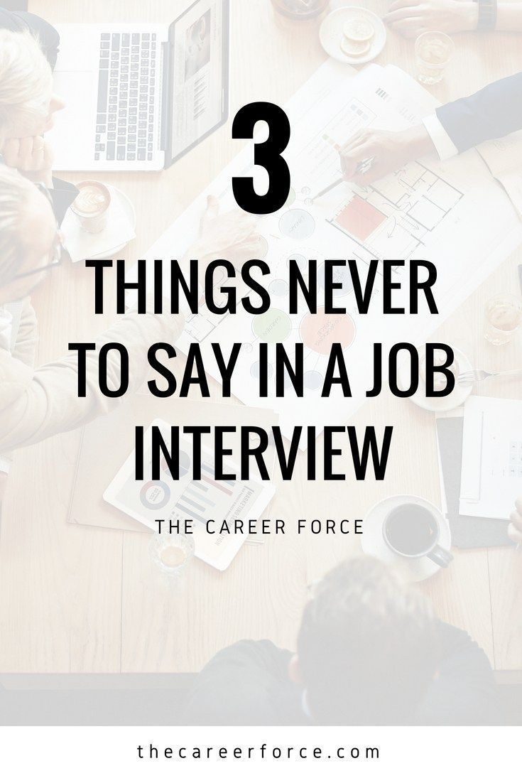 Worst Things to Say in an Interview | Interview advice ...