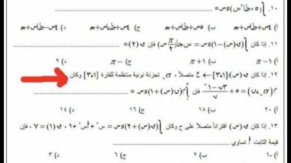 لو سمحتو ممكن حل السؤال بسرعة رجاء Math Math Equations