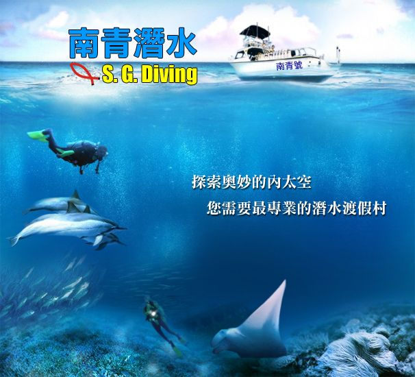 SouthGreen DivePro. 南青潛水