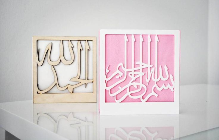Basmala (front) and Alhamdulillah (back) napkin holders! Available in wood, white gloss and silver mirror �� ————————————————————————————— ���� Custom made (personal) islamic calligraphy and geometry wall panels. For prices and orders: www.islamicgifts.eu. ————————————————————————————— ���� Op maat gemaakte (persoonlijke) islamitische kalligrafie en geometrie wandpanelen. Voor prijzen en bestellingen: www.islamicgifts.nl ————————————————————————————— ���� Kundenspezifische (persönliche)…