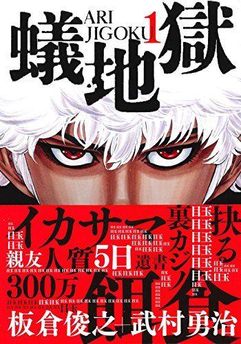 蟻地獄(1) (ニチブンコミックス)   板倉 俊之 http://www.amazon.co.jp/dp/4537133163/ref=cm_sw_r_pi_dp_c33Vvb0T3J5AZ