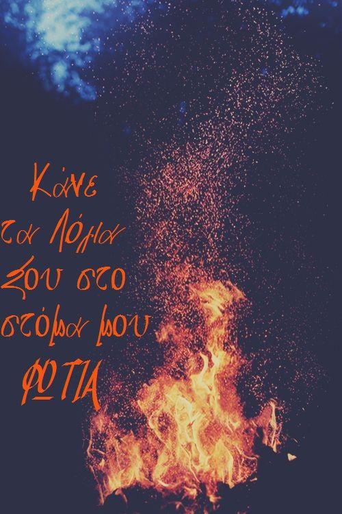 Ο ζήλος σου με κατέφαγε. #φωτιά #στόμα #Θεός