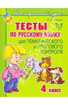 Тесты по русскому языку для тематического и итогового контроля. 4 класс Ольга Ушакова