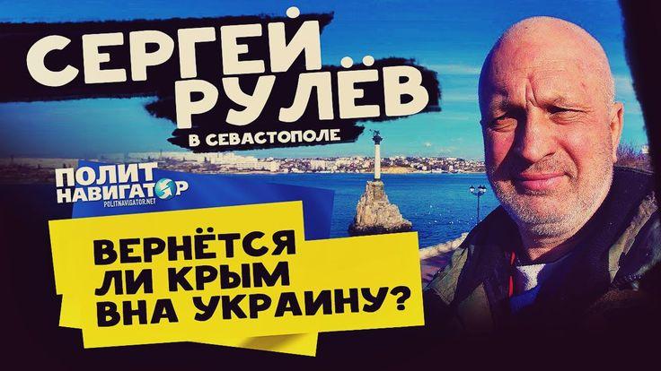 16.01.16 Сергей Рулёв провел опрос в Севастополе: Вернется ли Крым на Ук...