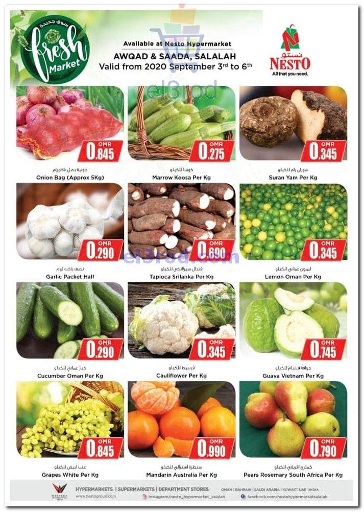 عروض نستو هايبر ماركت عمان 3 حتى 6 9 الطازج Yams Food Cucumber