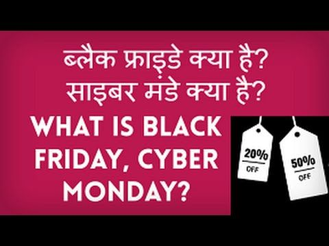 What is Black Friday? What is Cyber Monday? Black Friday kya hai? Cyber Monday kya hai? ब्लैक फ्राइडे क्या है? साइबर मंडे क्या है?  #hindi #hindivideo #kyakaise