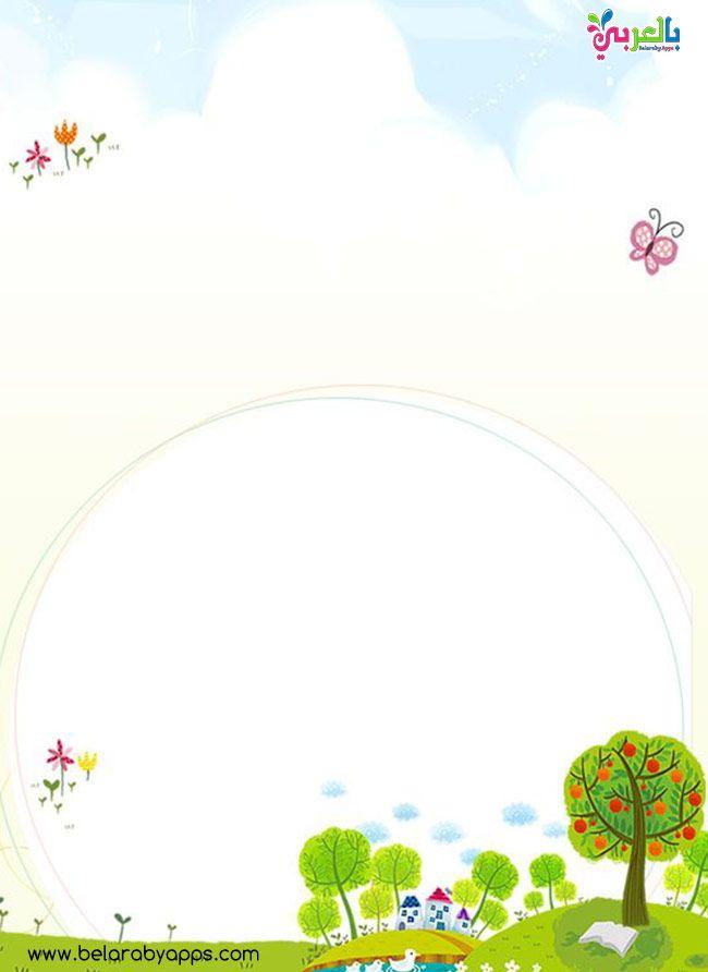 خلفيات للكتابة عليها كيوت صور اشكال جميلة مفرغة للاطفال بالعربي نتعلم Alphabet For Kids Printable Frames Frame Clipart