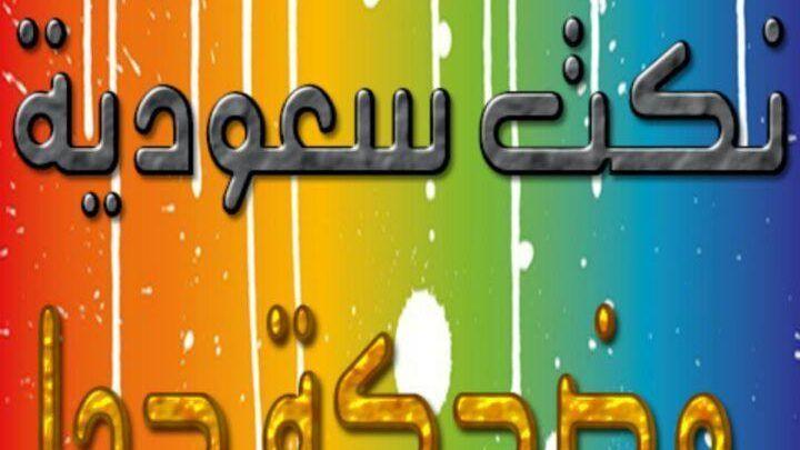 10 نكت سعودية بدوية جديدة 2020 الضحك كما يجب أن يكون Neon Signs Neon Signs