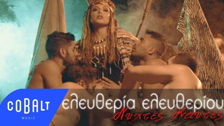 Ελευθερία Ελευθερίου - Νύχτες Καυτές - Official Video Clip