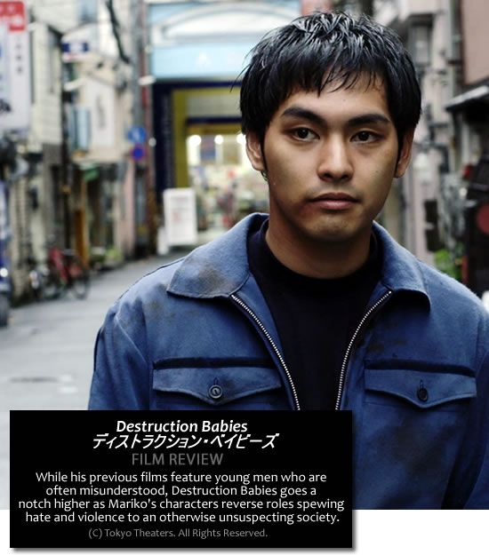Destruction Babies is an intense tale of two brothers, Taira Ashihara (Yuya Yagira) and Shota (Nijiro Murakami) who live by themselves in a small port town. Both young men are prone to violence - the older lives by the thrill of a fight, while the younger is more restrained, yet might follow the same path of destruction.
