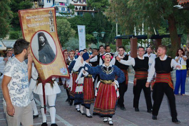"""""""Δρώμενα του τόπου μας"""" .: << ... η παράδοση είναι αυτή που μένει αναλλοίωτη >> 1ο Φεστιβάλ Παραδοσιακών Χορών Αλοννήσου"""