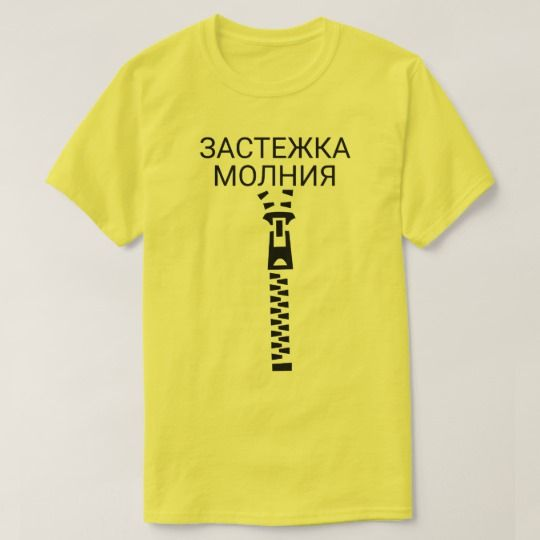 A Zipper with text застежка молния yellow T-Shirt a zipper with a text in Russian: застежка молния, that can be translate to: zip fastener. You can customize this yellow t-shirt to change it fonts type, font color, t-shirt type and t-shirt color, and give it you own unique look.