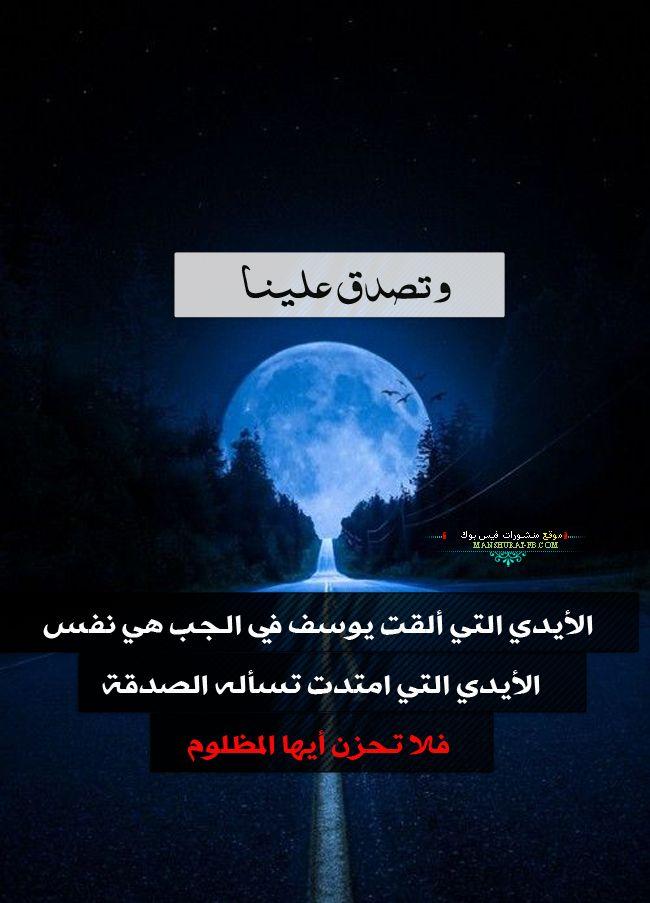 بوستات دينية 2017 آيات قرآنية مؤثرة Pure Happiness Hadeeth Happy