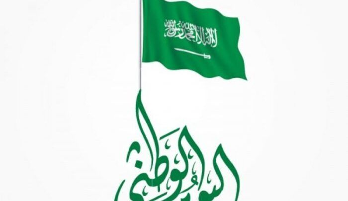 اليوم الوطني السعودي 2020 تاريخه وأهميته والفعاليات التي تقام فيه Canning Beverage Can Beverages