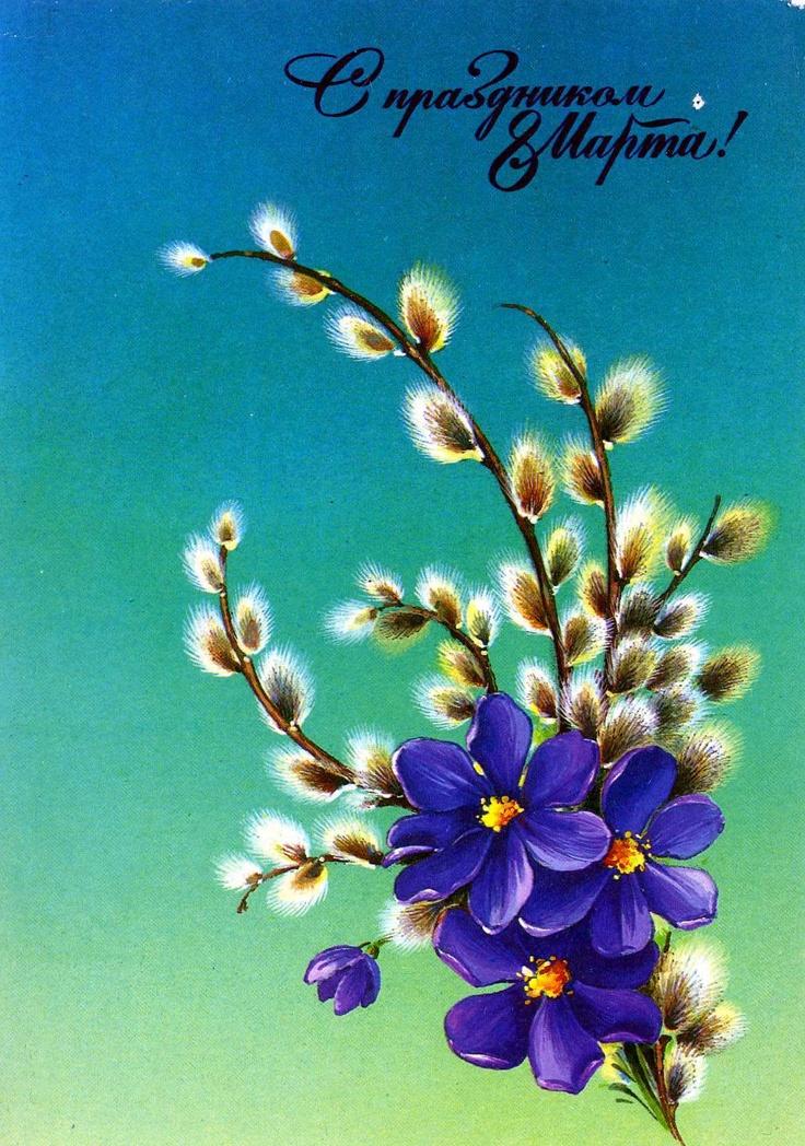 Открытка с первыми цветами