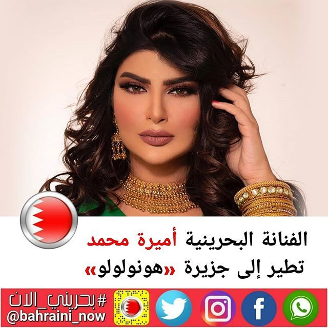 الفنانة البحرينية أميرة محمد تطير إلى جزيرة هونولولو تستعد النجمة البحرينية أميرة محمد لمسرحية أشباح هونولولو التي ستعرض للجمهور في مدينة الطائف بالمملكة