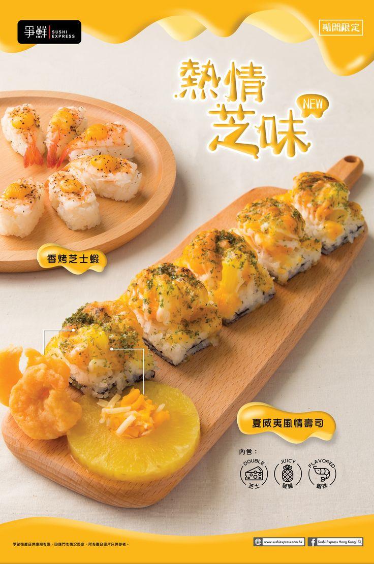 【爭鮮迴轉壽司-熱情芝味】 – 爭鮮 (香港) Sushi Express (Hong Kong)