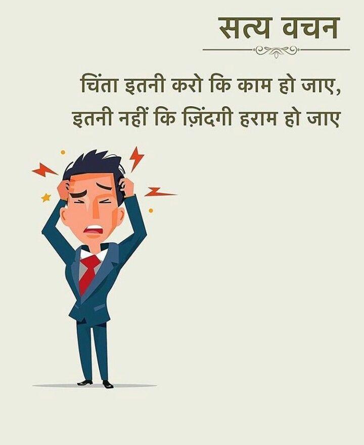 Nice Lines Hindi Shayari Funny Old