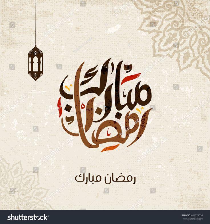 Ramadan Mubarak Greeting In Arabic Calligraphy With A Modern Style Specially For Ramadan Design Ramadan Mubarak Ramadan Ramadan Wishes
