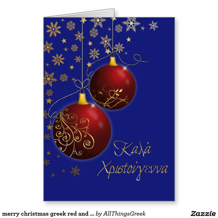 175 best All things Greek images on Pinterest | Greeting card ...